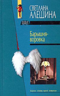 Светлана Алешина Барышня - воровка