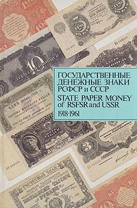 Д. А. Сенкевич Государственные денежные знаки РСФСР и СССР 1918 - 1961 / State paper money of RSFSR and USSR