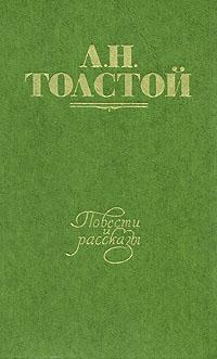 Л. Н. Толстой Л. Н. Толстой. Повести и рассказы. В двух томах. Том 1