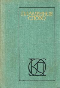 Пламенное слово. Проза и поэзия Древней Руси
