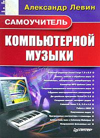 Александр Левин Самоучитель компьютерной музыки