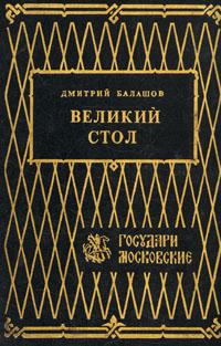 Дмитрий Балашов Великий стол балашов д похвала сергию книга вторая