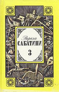 Рафаэль Сабатини Рафаэль Сабатини. Том 3. Любовь и оружие. Венецианская маска