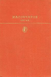И. Гончаров Обрыв