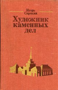 Игорь Сорокин Художник каменных дел