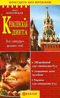 Анна Вишневская Кремлевская диета анна вишневская диета на капустном супе минус пять кг за неделю