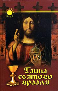 Л. Н. Славгородская Тайна Святого Грааля