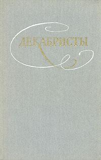 Андрей Немзер Декабристы. Избранные сочинения в двух томах. Том 1 н карамзин избранные сочинения в двух томах том 2