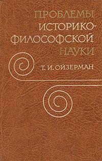 Т. И. Ойзерман Проблемы историко-философской науки