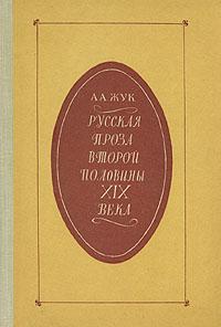 Русская проза второй половины XIX века В пособии рассматривается творчество...