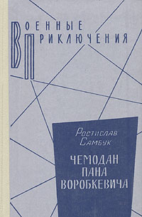 Фото - Ростислав Самбук Чемодан пана Воробкевича ростислав самбук ростислав самбук комплект из 2 книг