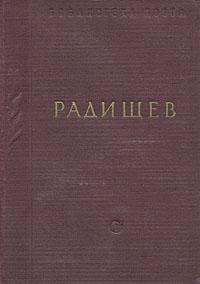 А. Н. Радищев А. Н. Радищев. Стихотворения радищев а н а н радищев избранные сочинения