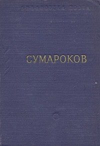 А. П. Сумароков А. П. Сумароков. Стихотворения п а дегтярев п п ионов катюши на поле боя