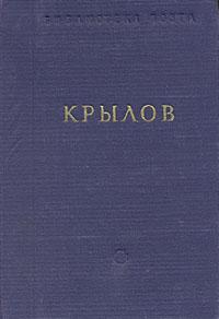 И. А. Крылов И. А. Крылов. Басни и стихотворения и а крылов и а крылов басни стихотворения