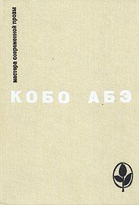 Кобо Абэ Чужое лицо. Сожженная карта. Человек-ящик
