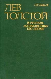 Э. Г. Бабаев Лев Толстой и русская журналистика его эпохи