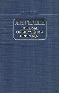 А. И. Герцен Письма об изучении природы