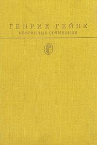 Генрих Гейне Генрих Гейне. Избранные сочинения генрих гейне гейне избранные произведения