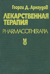 Георги Д. Арнаудов Лекарственная терапия