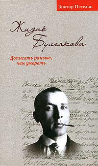 Жизнь Булгакова. Дописать раньше, чем умереть