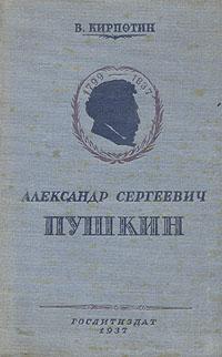 В. Кирпотин Александр Сергеевич Пушкин