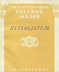 Государственный Русский музей. Путеводитель путеводитель по искусству