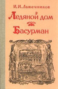 И. И. Лажечников Ледяной дом. Басурман