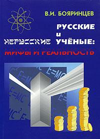В. И. Бояринцев Русские и нерусские ученые. Мифы и реальность