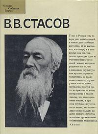 А. К. Лебедев, А. В. Солодовников В. В. Стасов