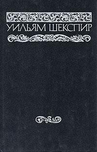 Уильям Шекспир Уильям Шекспир. Собрание сочинений в восьми томах. Том 2 уильям шекспир макбет новый перевод алексея козлова