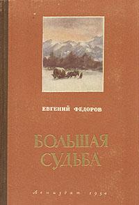 Евгений Федоров Большая судьба