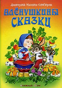 "Картинки по запросу ""мамин-сибиряк книга аленушкины сказки"""""