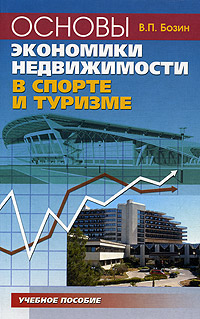 В. П. Бозин Основы экономики недвижимости в спорте и туризме цена