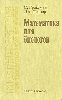 С. Гроссман, Дж. Тернер Математика для биологов недорого