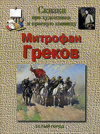 Г. К. Скоков Сказка про художника и красную конницу. Митрофан Греков
