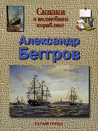 Сказка о волшебном кораблике. Александр Беггров. М. А. Улыбышева