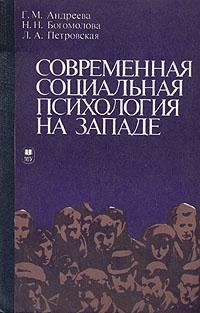 Г. М. Андреев, Н. Н. Богомолова, Л. А. Петровская Современная социальная психология на Западе
