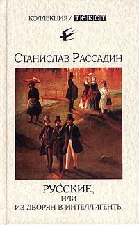 Станислав Рассадин Русские, или Из дворян в интеллигенты