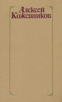 Алексей Кожевников. Собрание сочинений в четырех томах. Том 4 В четвертый том Собрания сочинений...