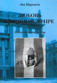 Лев Мархасев Любовь в прямом эфире. Повесть и рассказы цены онлайн