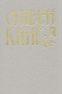 Стивен Кинг Стивен Кинг. Избранное в трех книгах. Книга 2 недорого