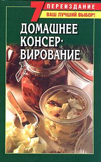 Ничипорович Людмила И Домашнее консервирование