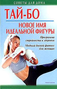 Н. Коршевер Тай-бо - новое имя идеальной фигуры. Программа стройности и здоровья. Модный боевой фитнес для женщин