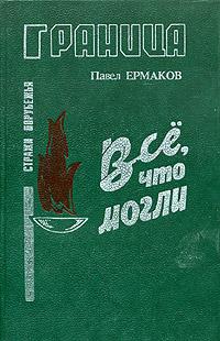 Павел Ермаков Все, что могли