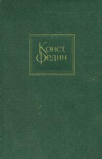 Константин Федин Константин Федин. Собрание сочинений в десяти томах. Том 2