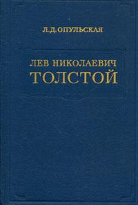 Л. Д. Опульская Лев Николаевич Толстой