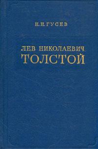 Н. Н. Гусев Лев Николаевич Толстой. Материалы к биографии с 1881 по 1885 год