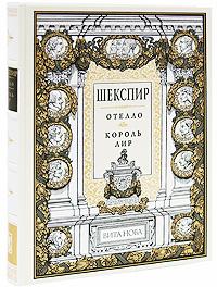 Отелло. Король Лир (подарочное издание). Уильям Шекспир