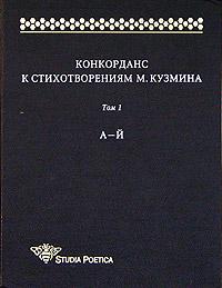 Гик А.В. (Ред.) Конкорданс к стихотворениям М.Кузмина. Том 1. А - Й