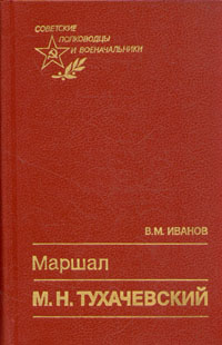 В. М. Иванов Маршал М. Н. Тухачевский